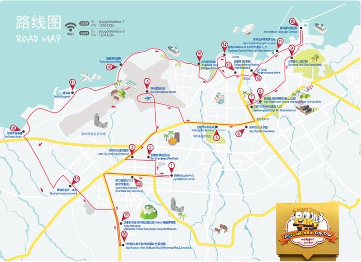 Jeju Golden Bus CityTour