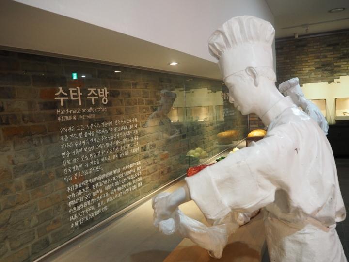 Jjajangmyeon Museum