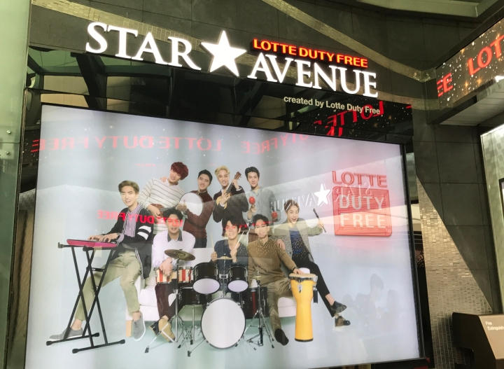 LOTTE Duty Free Star Avenue