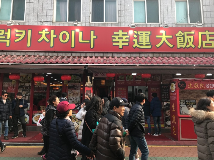 Lucky China (幸運大飯店): Chinese Food in Incheon