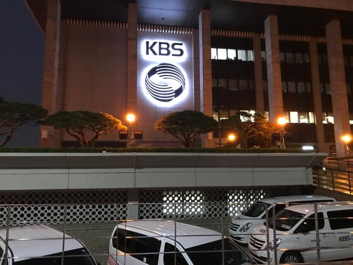 KBS (Yeouido)
